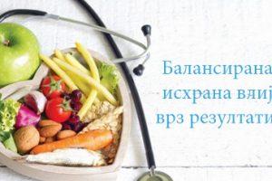 Балансираната исхрана влијае врз резултатите