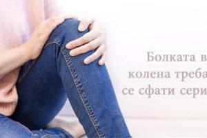 Болката во колената треба да се сфати сериозно