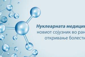 Нуклеарната медицина е новиот сојузник во раното откривање болести